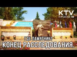 Где памятник неизвестному солдату в городе Куровское? Конец расследования.
