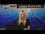 Новороссия. Сводка новостей Новороссии (События Ньюс Фронт) / 20.08.2015