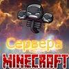 Сервера майнкрафт | Сервера minecraft | пиар