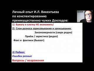 VIKENT.RU (60 ссылок на тему в описании видео) Как вести записи / конспект при проведении исследований?