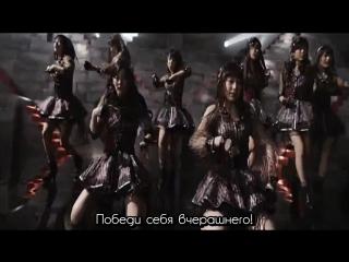 [Ame no Violinist] NMB48 - Don't look back! (Dance ver.) / Не оглядывайся назад! (русские субтитры)
