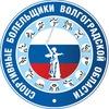 Спортивные болельщики Волгоградской области