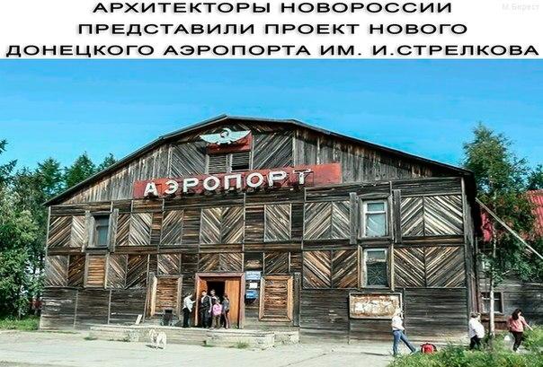 Бои в районе Донецкого аэропорта не прекращаются: обстановка в городе крайне напряженная, - мэрия - Цензор.НЕТ 4442