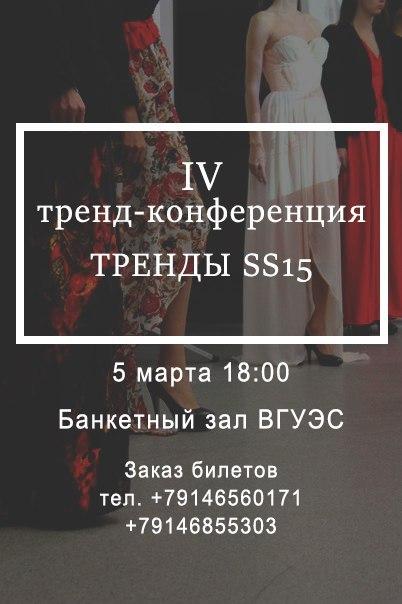 "Афиша Владивосток Тренд-конференция ""Тренды нового сезона"""