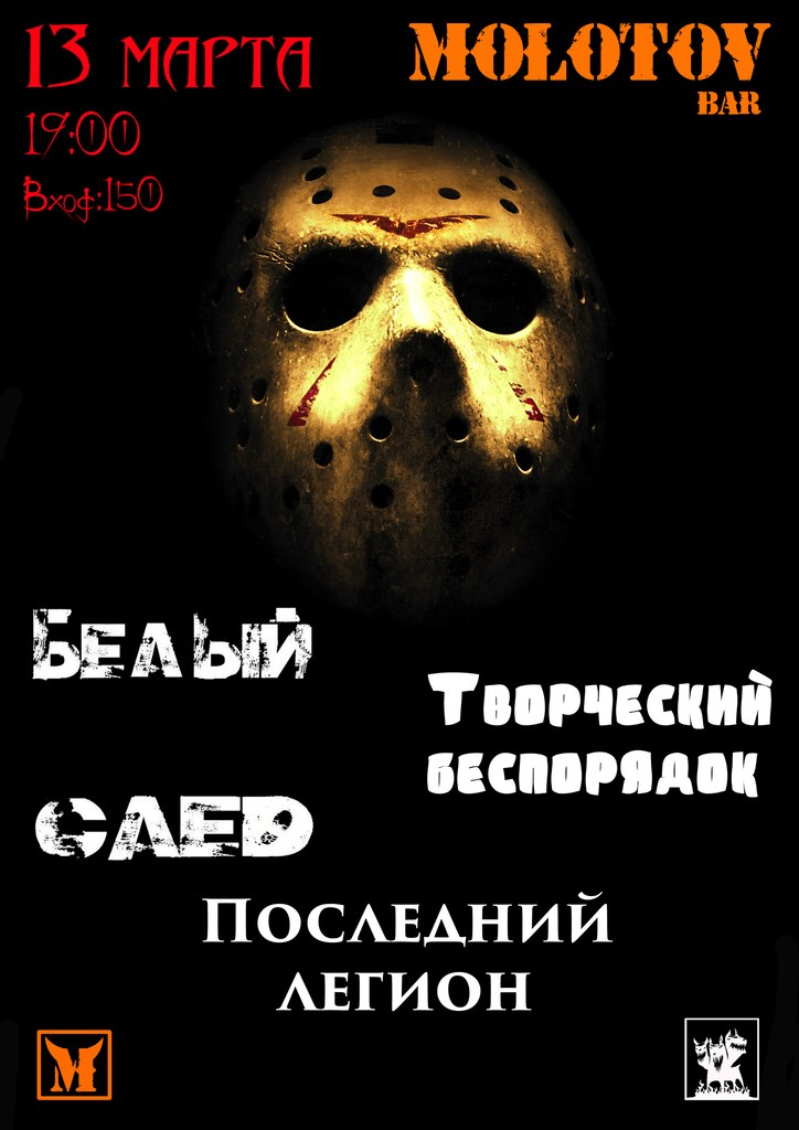 "Афиша Тамбов 13 марта ""Friday the 13th"""