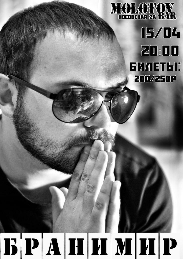 Афиша Тамбов 15.04 Бранимир в Тамбове!!!