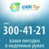 ЦАВС Тур |Горящие туры из Самары и Тольятти