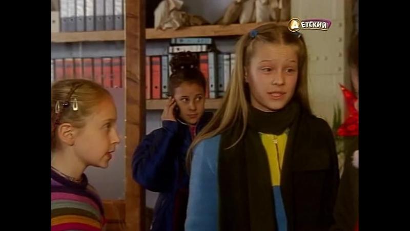 Детективы из табакерки / Die Pfefferkörner (2-й сезон, 13-я серия) (2001-2002) (семейный)