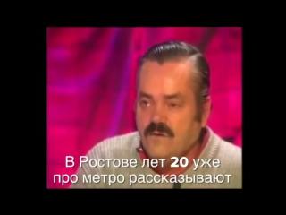 Метро в Ростове!!!