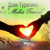 "Дом Туризма"" MOBIS TRAVEL """