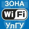 Wi-Fi УлГУ