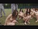 ENF-CMNF-видео с принудительной наготой – Голая Японская Ферма Рабынь. Часть вторая