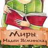 Миры Надеи Ясминска   Волшебная группа автора