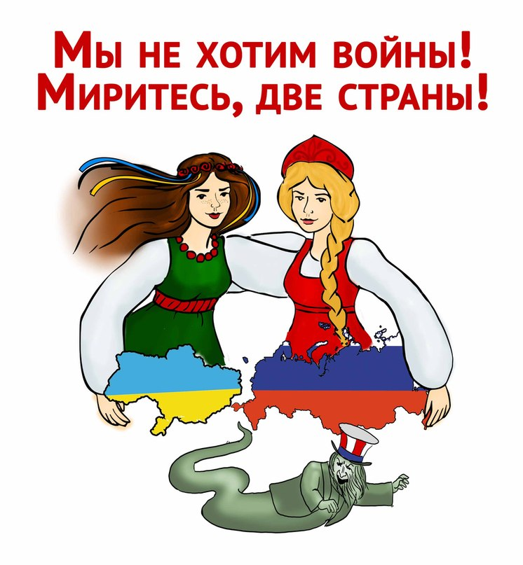 Открытка россия украина