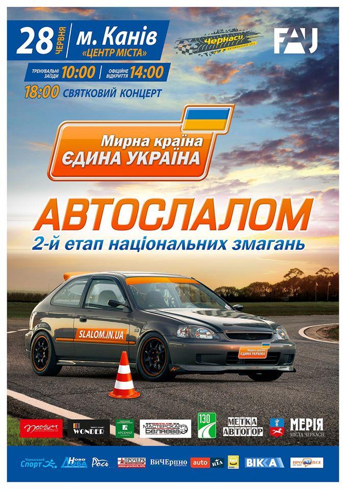 2 етап – м. Канів 28.06.15 (пл. Комсомола)