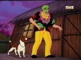 Маска 29 серия из 54 / The Mask: The Animated Series Episode 29 (1995 – 1997) Все приветствуйте Маску