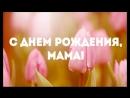 С Днем Рождения, любимая мамочка! С юбилеем!