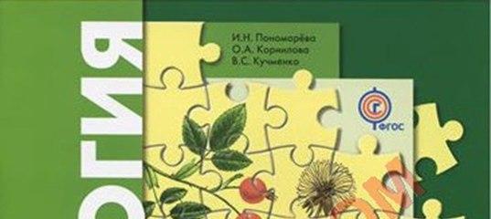 Решебник по биологии 6 класс пономарева учебник | готовые домашние.