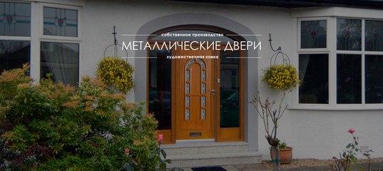 двери входные металлические ленинский проспект