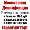 Уничтожение клопов - Московская Дезинфекция