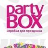 PARTY BOX. Праздник в коробке