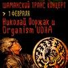 Organism UDHA и Николай Ооржак|концерт|1.02 Екб