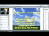 Вебинар по финансовой грамотности от Webtransfer с Владимиром Шавериным №1 от 22 ноября 2014