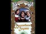 Волшебное зерно / Das Zauberkorn (1941) фильм смотреть онлайн