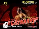 Спектакль «СЛУЖАНКИ», ТЕАТР Р.ВИКТЮКА, Иваново