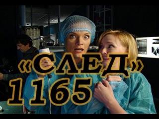 СЛЕД 1165 серия: Золотая баба. Все серии СЛЕД 2015 в хорошем качестве!