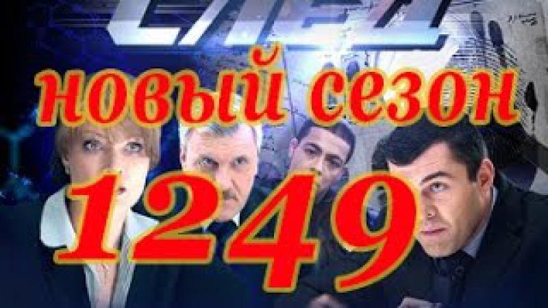 СЛЕД 1249 серия Прости за любовь Новые серии СЛЕД сентябрь 2015