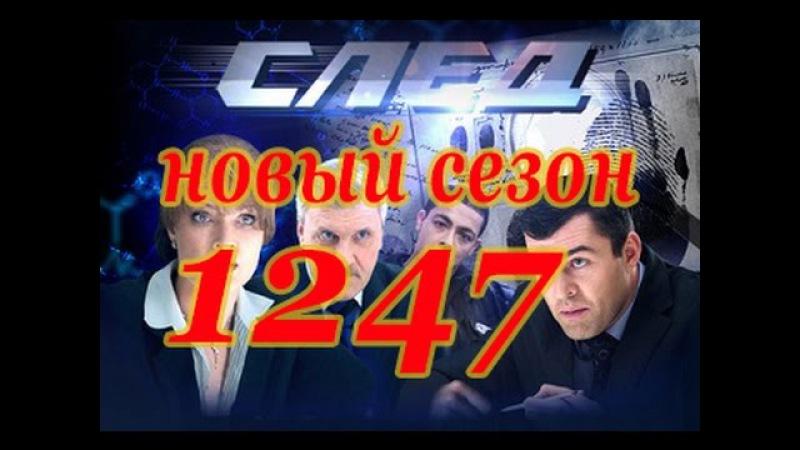 СЛЕД 1247 серия Туфельки Новый сезон СЛЕД сентябрь 2015