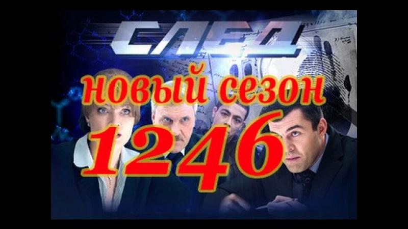 СЛЕД 1246 серия Халатность Новый сезон СЛЕД сентябрь 2015
