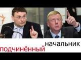 Фёдоров - АГЕНТ ГОСДЕПА И СОШКА ЧУБАЙСА !