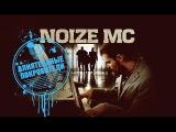 Noize MC  Влиятельные Покровители (Official Music Video)