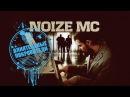Noize MC Влиятельные Покровители Official Music Video