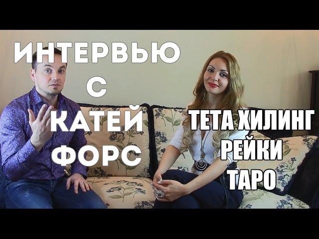 Катя Форс Тета Хилинг Тета Исцеление РейкиТаро