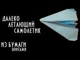 Как сделать далеко летающий самолетик из бумаги