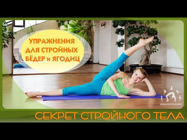 Секрет СТРОЙНОГО ТЕЛА / Упражнения для стройных бедер и ягодиц