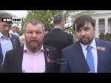 Годовщина независимости ДНР, пресс-подход Андрея Пургина и Дениса Пушилина