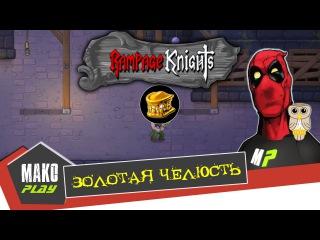 Rampage Knights ► ЗОЛОТАЯ ЧЕЛЮСТЬ #2