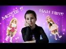 Моя кукла Moxie Мокси Обзор на Русском