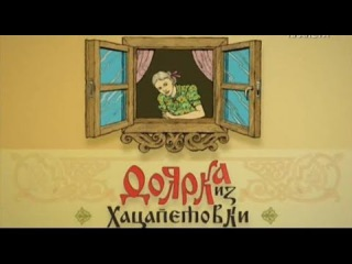 Доярка из Хацапетовки ( 32 серия )