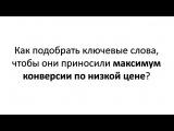 Эффективный Яндекс Директ: подбор ключевых слов в Яндекс Директ