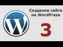 Создание сайта на WordPress - Урок 3.