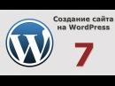 Создание сайта на WordPress - Урок 7.