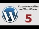 Создание сайта на WordPress - Урок 5.