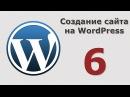 Создание сайта на WordPress - Урок 6.