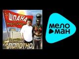 АНАТОЛИЙ ПОЛОТНО - ШПАНА ФАРТОВАЯ ANATOLII POLOTNO - SHPANA FARTOVAYA