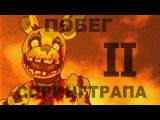Пять Ночей с Фредди 3 - Побег Спрингтрапа - Часть 2 ФНАФ 3 ФНАФ анимация
